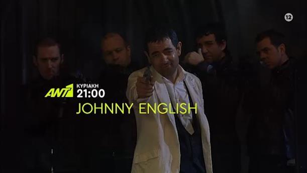 Johnny English - Κυριακή 03/01