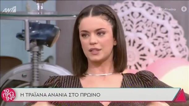 Η Τραϊάνα Ανανία στην εκπομπή «Το Πρωινό»
