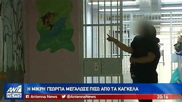 Φυλακές Ελαιώνα: «Παρέμβαση» του ΟΗΕ για τον αποχωρισμό κρατούμενης από την 3χρονη κόρη της