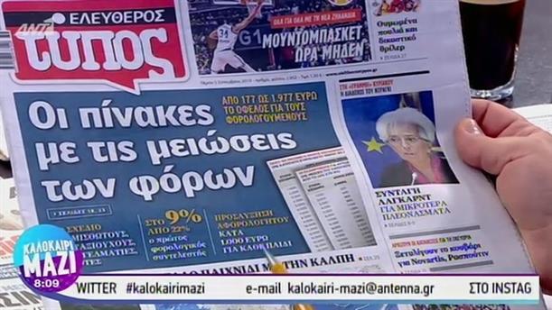 Εφημερίδες - ΚΑΛΟΚΑΙΡΙ ΜΑΖΙ – 05/09/2019