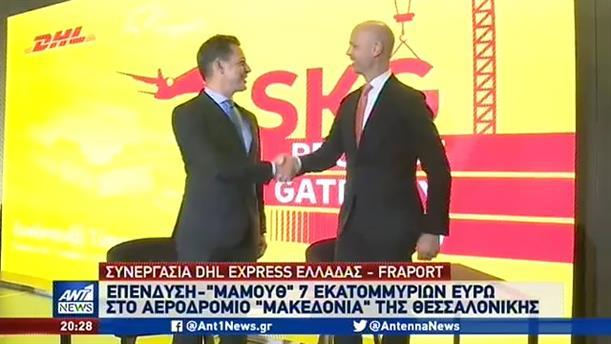 """Επένδυση """"μαμούθ"""" της DHL Express στο αεροδρόμιο """"Μακεδονία"""""""