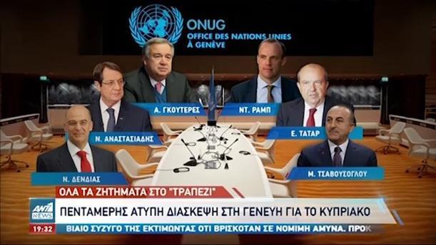 Πενταμερής για το Κυπριακό με προοπτική… ναυαγίου