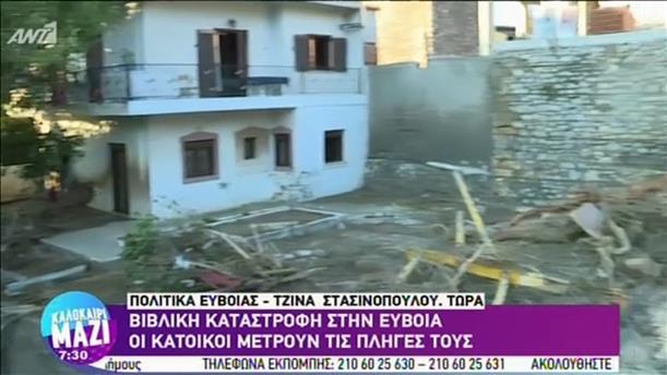 Οι κάτοικοι μετρούν τις πληγές τους στην Εύβοια