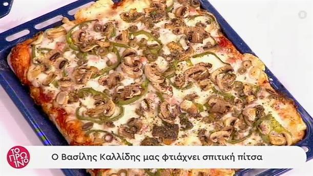 Σπιτική πίτσα – Το Πρωινό – 06/02/2020