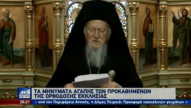 Τα αναστάσιμα μηνύματα των προκαθήμενων της ορθοδόξου Εκκλησίας
