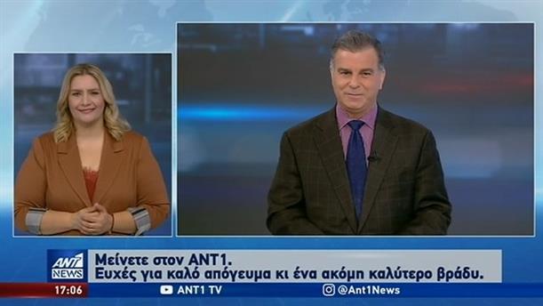 ANT1 NEWS 01-11-2019 ΣΤΗ ΝΟΗΜΑΤΙΚΗ