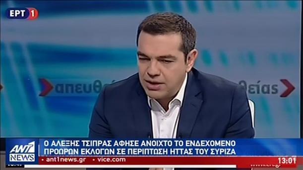 «Παράθυρο» Τσίπρα για πρόωρες εκλογές μετά την κάλπη των Ευρωεκλογών