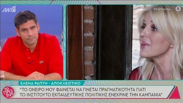 Η Έλενα Ράπτη στην εκπομπή «Το Πρωινό»
