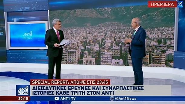 """Πρεμιέρα για τη νέα εκπομπή του ΑΝΤ1 """"Special Report"""""""