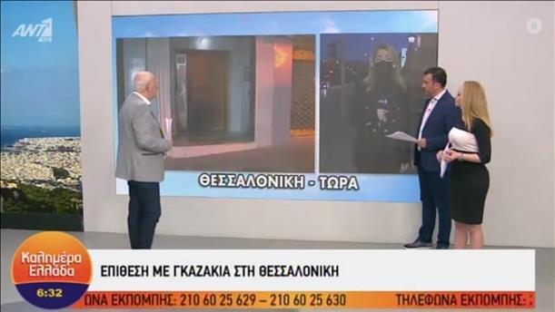 Ζημιές από επιθέσεις σε Αθήνα και Θεσσαλονίκη