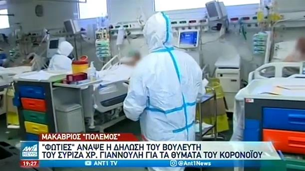 """Κορονοϊός: """"Φωτιές"""" άναψαν όσα είπε ο Χρήστος Γιαννούλης στον ΑΝΤ1 για τα θύματα"""