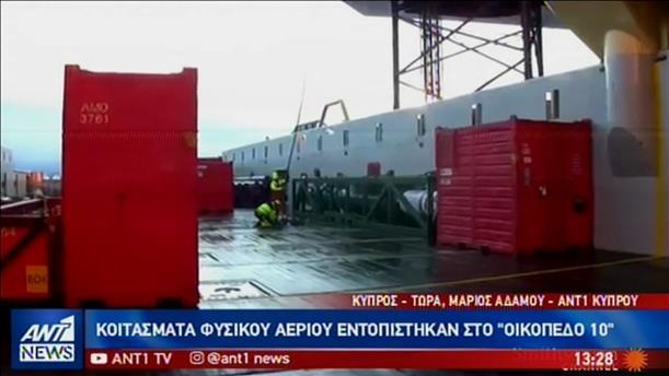Μεγάλο κοίτασμα φυσικού αερίου εντοπίστηκε στο οικόπεδο 10 της Κυπριακής ΑΟΖ