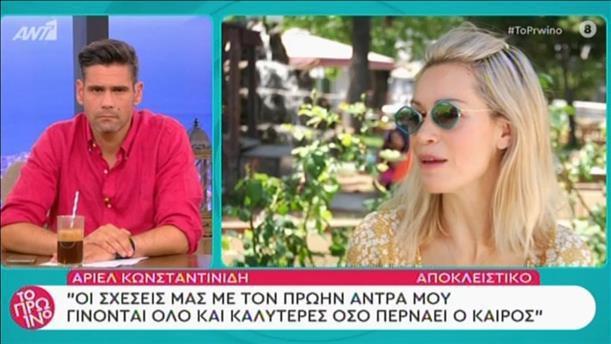 Η Άριελ Κωνσταντινίδη στην εκπομπή «Το Πρωινό»