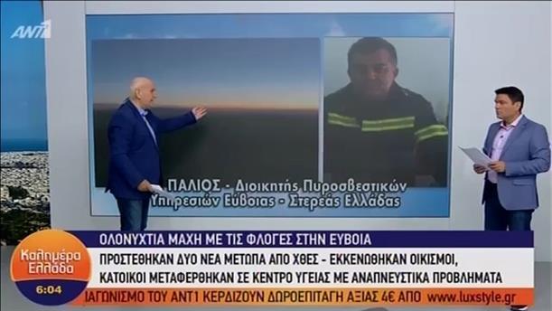 Ο Διοικητής πυροσβεστικών υπηρεσιών Εύβοιας για τις φωτιές στην Εύβοια - ΚΑΛΗΜΕΡΑ ΕΛΛΑΔΑ - 05/07/2019