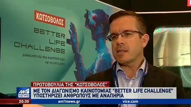 """Η """"Κωτσόβολος"""" υποστηρικτής του Διαγωνισμού Καινοτομίας """"Better Life Challenge"""""""