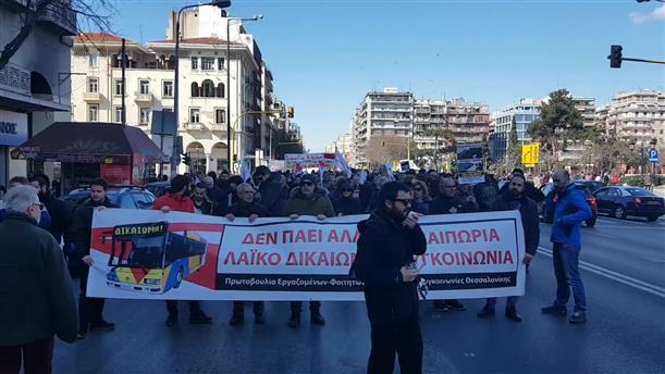 Πορεία για την κατάσταση με τα λεωφορεία στη Θεσσαλονίκη