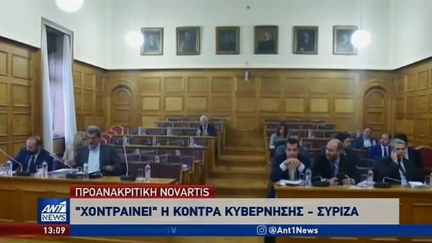 Κορυφώνεται η αντιπαράθεση ΝΔ-ΣΥΡΙΖΑ για την Προανακριτική