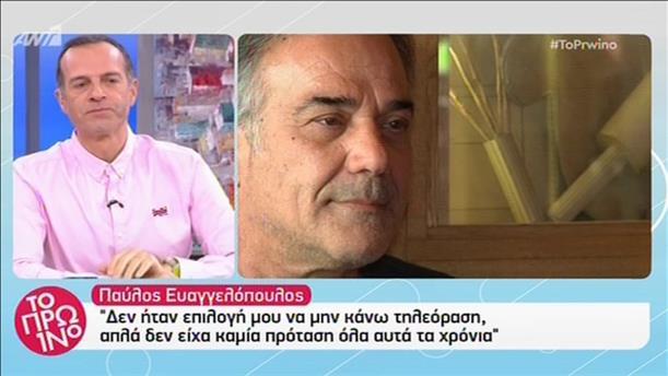 Ο Παύλος Ευαγγελόπουλος στο Πρωινό