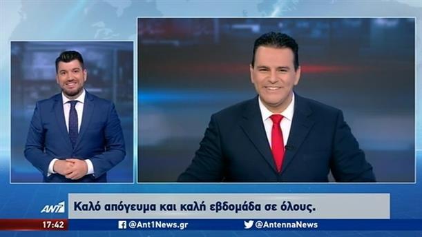 ANT1 NEWS 23-08-2020 ΣΤΗ ΝΟΗΜΑΤΙΚΗ