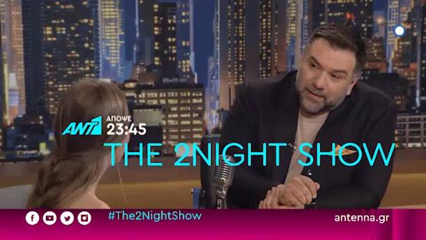 The 2night Show - Τετάρτη 8/5