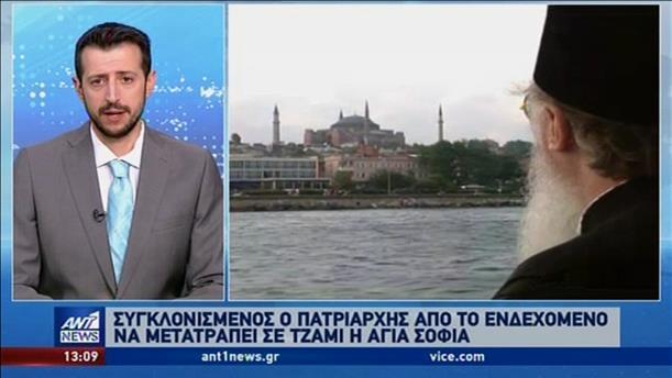 Οργή Βαρθολομαίου μετά τα τουρκικά σχέδια για την Αγία Σοφία