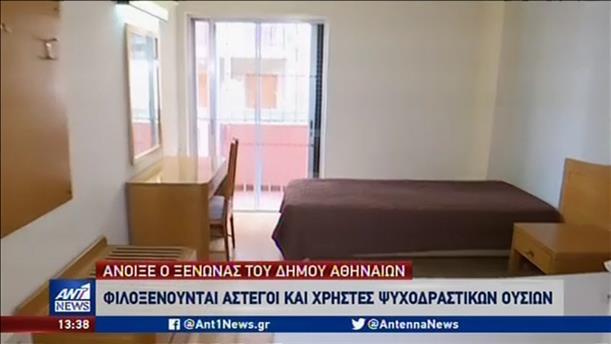 Ξενώνας του Δήμου Αθηναίων για άστεγους τοξικομανείς