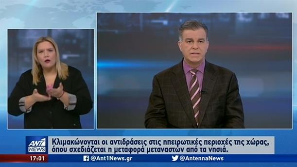 ANT1 NEWS 05-11-2019 ΣΤΗ ΝΟΗΜΑΤΙΚΗ