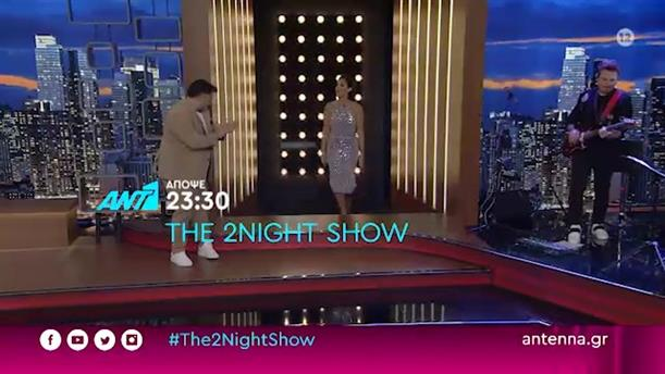 THE 2NIGHT SHOW - Πέμπτη 29/10