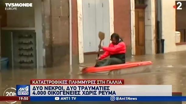 Φονικές πλημμύρες σε Γαλλία και Ιταλία