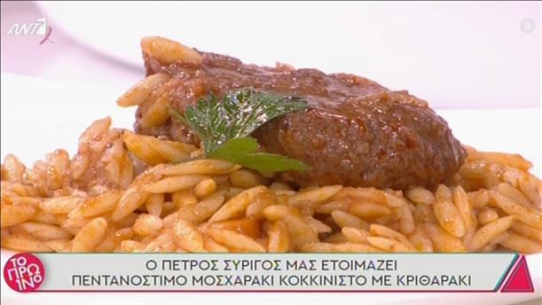 Μοσχαράκι κοκκινιστό με κριθαράκι από τον Πέτρο Συρίγο