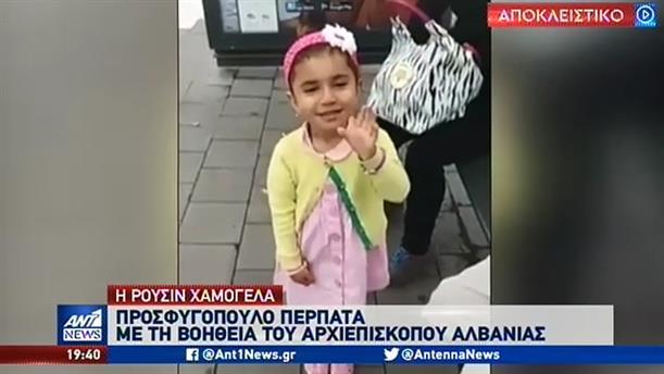 """Ο Αρχιεπίσκοπος Αναστάσιος """"χάρισε"""" νέα ζωή στην μικρή Ρουσίν"""