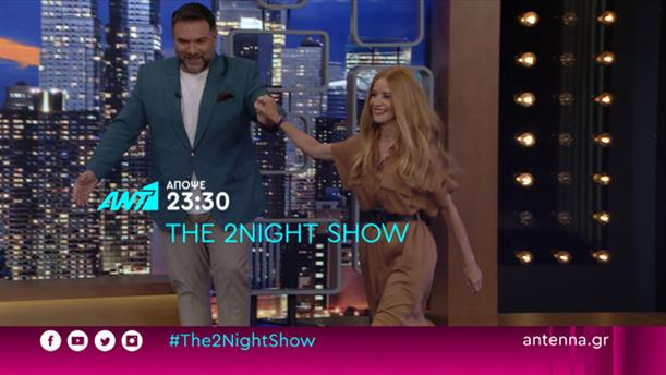THE 2NIGHT SHOW - Τετάρτη 11/11