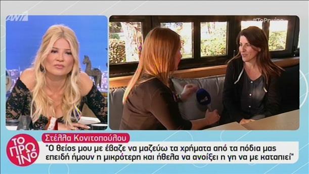 """Στέλλα Κονιτοπούλου στο """"Πρωινό"""": έζησα άγριες στιγμές, από 11 ετών, στα πανηγύρια"""