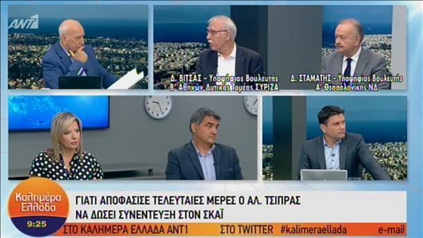 """Δ. Βίτσας και Δ. Σταμάτης στην εκπομπή """"Καλημέρα Ελλάδα"""""""