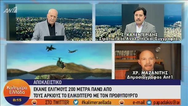 Αποκλειστικό ΑΝΤ1: ελιγμούς 200 μέτρα πάνω από τους Αρκιούς έκανε το ελικόπτερο με τον Πρωθυπουργό