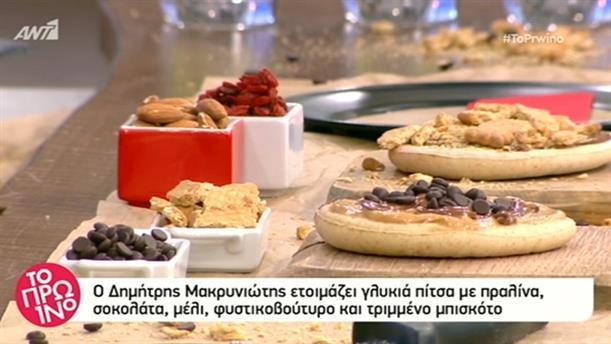 Γλυκιά πίτσα με πραλίνα σοκολάτα, μέλι, φυστικοβούτυρο και μπισκότο – Το Πρωινό – 9/11/2018