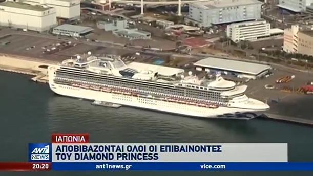 """Κορονοϊός: Τέλος ο """"εφιάλτης"""" για τους χιλιάδες επιβάτες του """"Diamond Princess"""""""