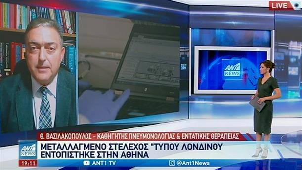 Βασιλακόπουλος στον ΑΝΤ1: Ο μεταλλαγμένος κορονοϊός μπορεί να φέρει αύξηση κρουσμάτων