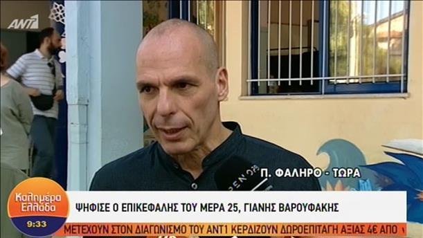 Ψήφισε ο Γιάνης Βαρουφάκης
