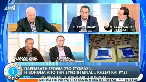 Πρωινό ΑΝΤ1 – Ενημέρωση - 21/11/2013