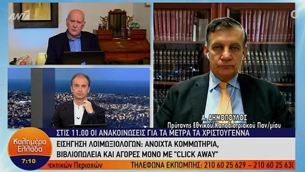 Αθανάσιος Δημόπουλος – ΚΑΛΗΜΕΡΑ ΕΛΛΑΔΑ – 11/12/2020