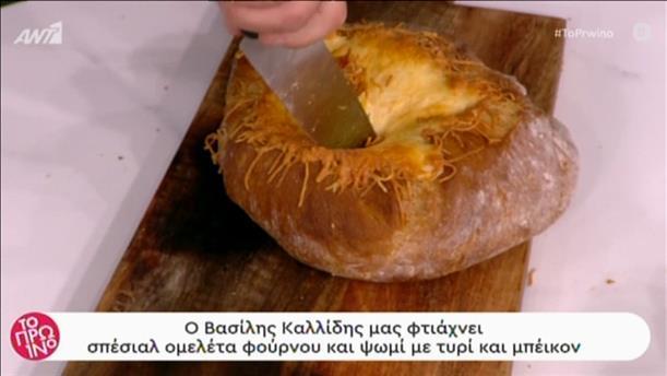 Ομελέτα φούρνου και ψωμί με τυρί και μπέικον από τον Βασίλη Καλλίδη