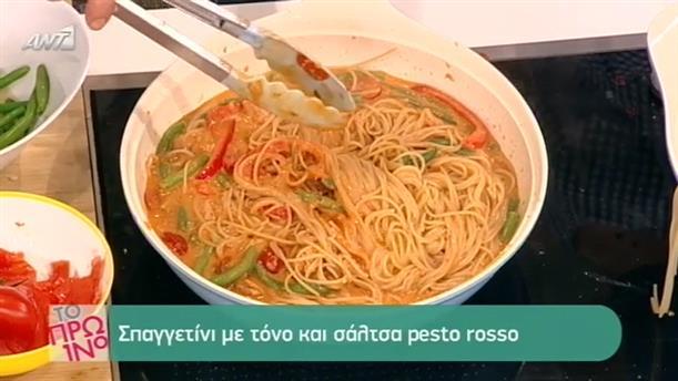 Σπαγγετίνι με τόνο και σάλτσα pesto rosso
