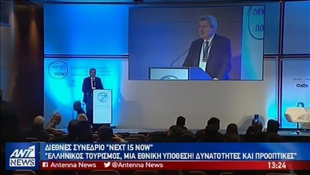 Διεθνές συνέδριο για τον ελληνικό τουρισμό