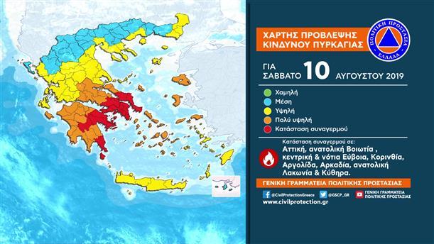 Χάρτης Πρόβλεψης Κινδύνου Πυρκαγιάς για τις 10 Αυγούστου
