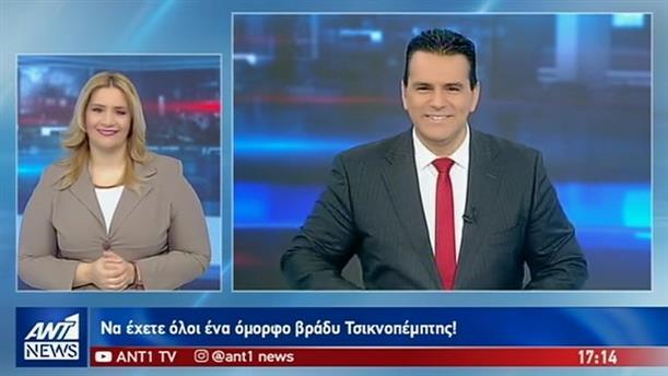 ANT1 NEWS 28-02-2019 ΣΤΗ ΝΟΗΜΑΤΙΚΗ