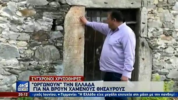 """Έρευνα ΑΝΤ1: Σύγχρονοι χρυσοθήρες """"οργώνουν"""" την Ελλάδα"""