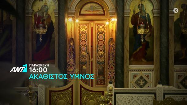 ΑΚΑΘΙΣΤΟΣ ΥΜΝΟΣ - ΠΑΡΑΣΚΕΥΗ ΣΤΙΣ 16:00