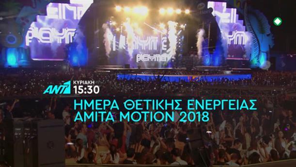 Ημέρα θετικής ενέργειας AMITA MOTION 2018