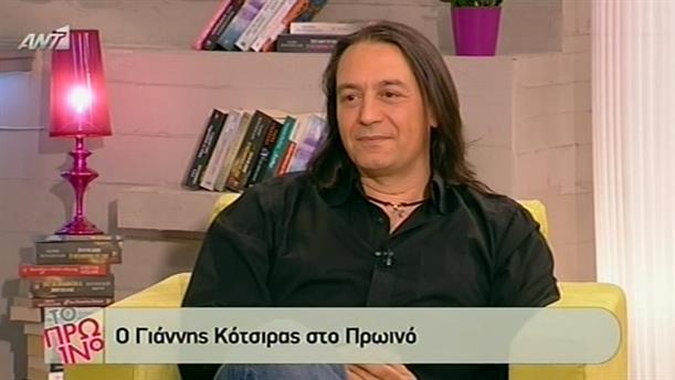Γιάννης Κότσιρας
